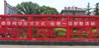慶陽市春節期間反邪教宣傳教育活動方案