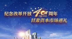 ag88环亚娱乐|官方资本市场巡礼