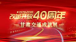 ag88环亚娱乐|官方交通成就展
