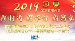 聚焦2019ag88环亚娱乐|官方两会