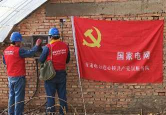 共产党员服务队服务大棚安全用电