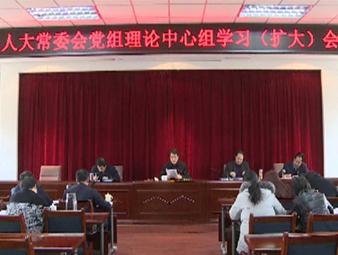 永昌县人大常委会党组召开理论中心组学习(扩大)会议