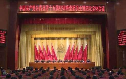 县第十五届纪律检查委员会第四次全体会议召开