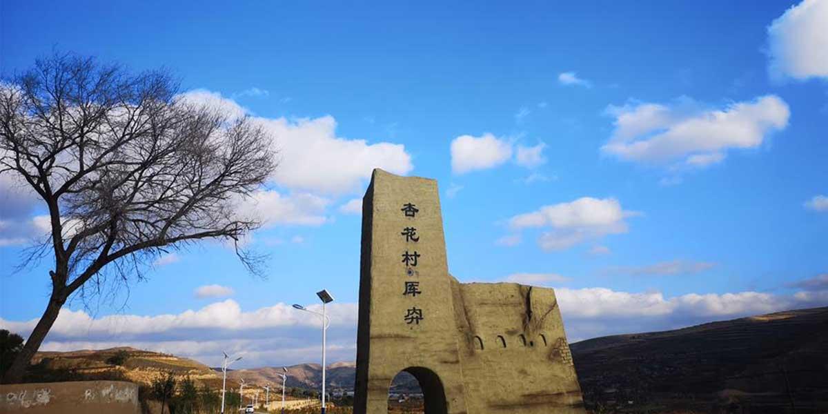 厍弆·杏花村
