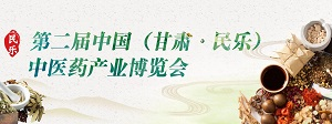 (ag88环亚娱乐 官方·民乐)中医药产业博览会