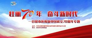 白银市庆祝新中国成立70周年专题