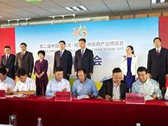 第二届中国(ag88环亚娱乐|官方·民乐)中医药产业博览会中医药产业招商大会召开