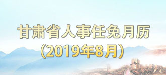 ag88环亚娱乐|官方省人事任免月历(2019年8月)