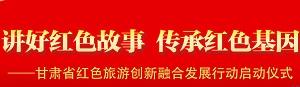 ag88环亚娱乐|官方省红色旅游创新融合发展行动启动仪式