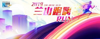 """2019""""兰山跑嗨"""""""