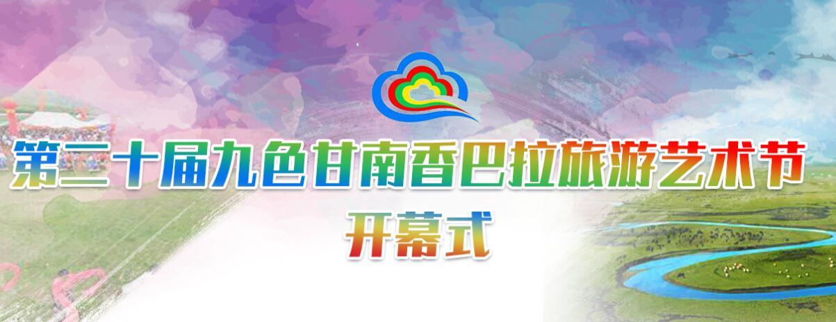 第二十屆九色甘南香巴拉旅遊藝術節