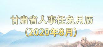 甘肅省人事任免月歷(2020年8月)