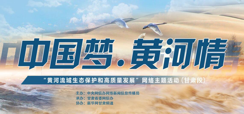 中國夢 黃河情