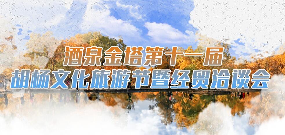 金塔第十一屆胡楊文化旅遊節