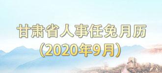甘肅省人事任免月歷(2020年9月)