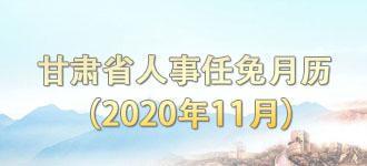 甘肅省人事任免月歷(2020年11月)