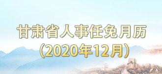 甘肅省人事任免月歷(2020年12月)