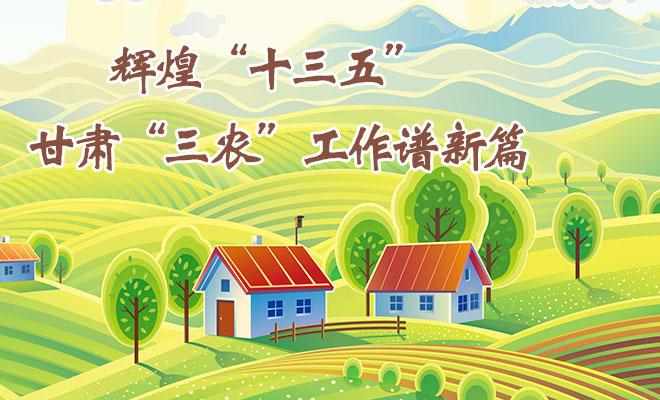 """甘肅""""三農""""工作譜新篇"""