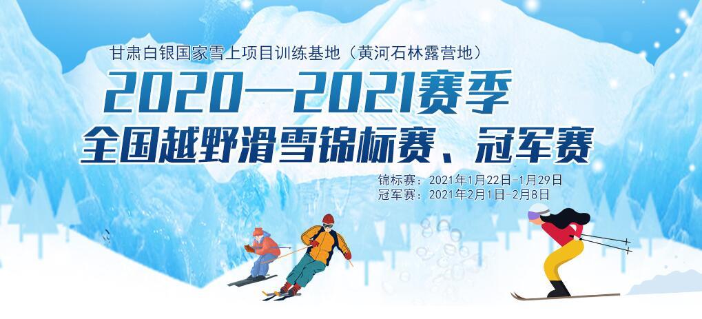全國越野滑雪錦標賽、冠軍賽