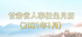 甘肅省人事任免月歷(2021年1月)