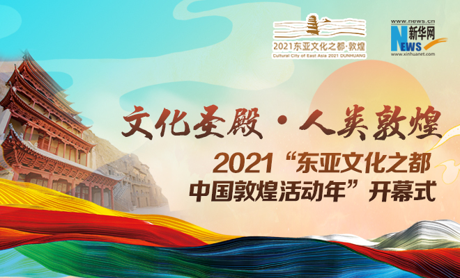 東亞文化之都·中國敦煌活動年