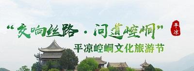 平涼崆峒文化旅遊節