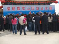 徽县凤山文化艺术节