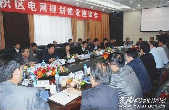 麦积区召开电网规划建设座谈会(图)