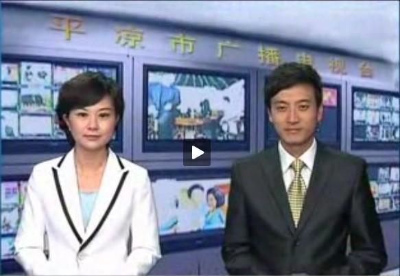 平凉新闻2012年10月14日